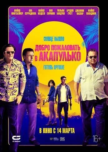 Добро пожаловать в Акапулько