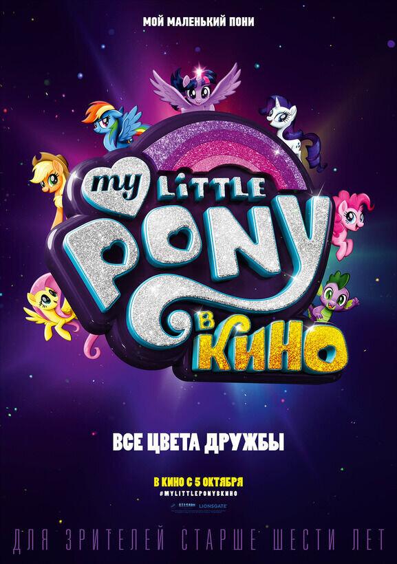 My Little Pony в кино (Смотреть онлайн)