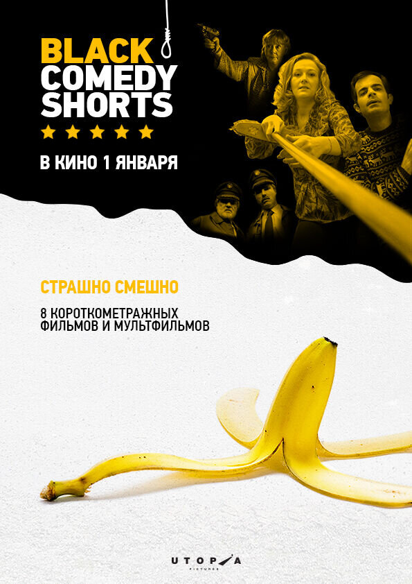 Black comedy shorts