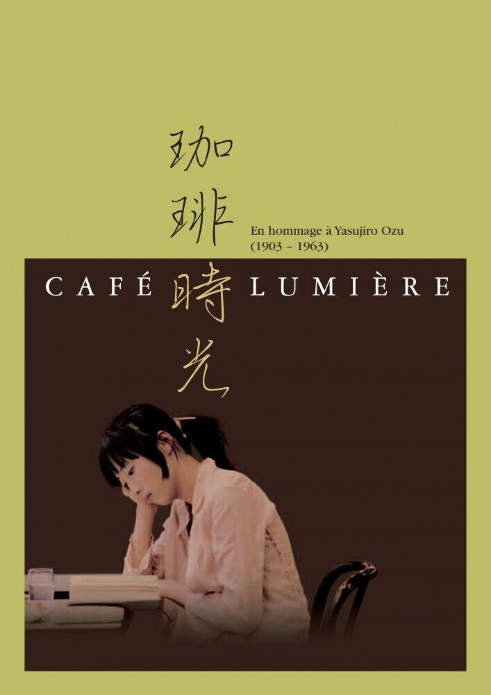 Кафе Люмьер