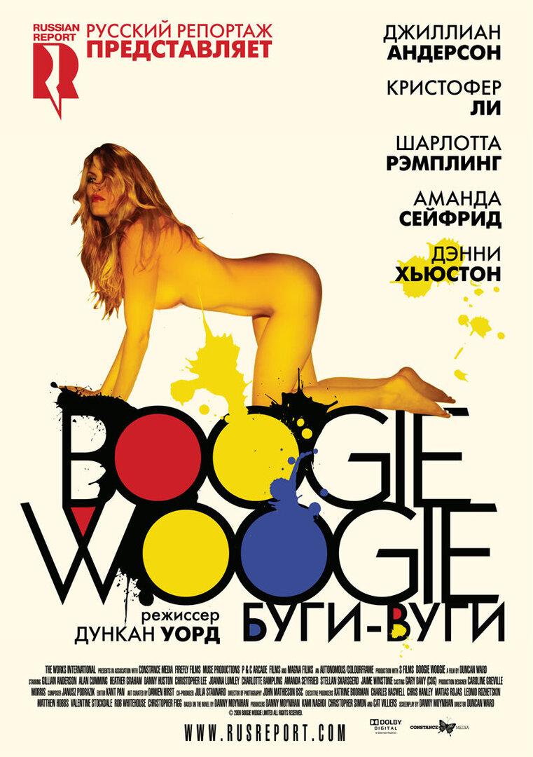 Буги-Вуги