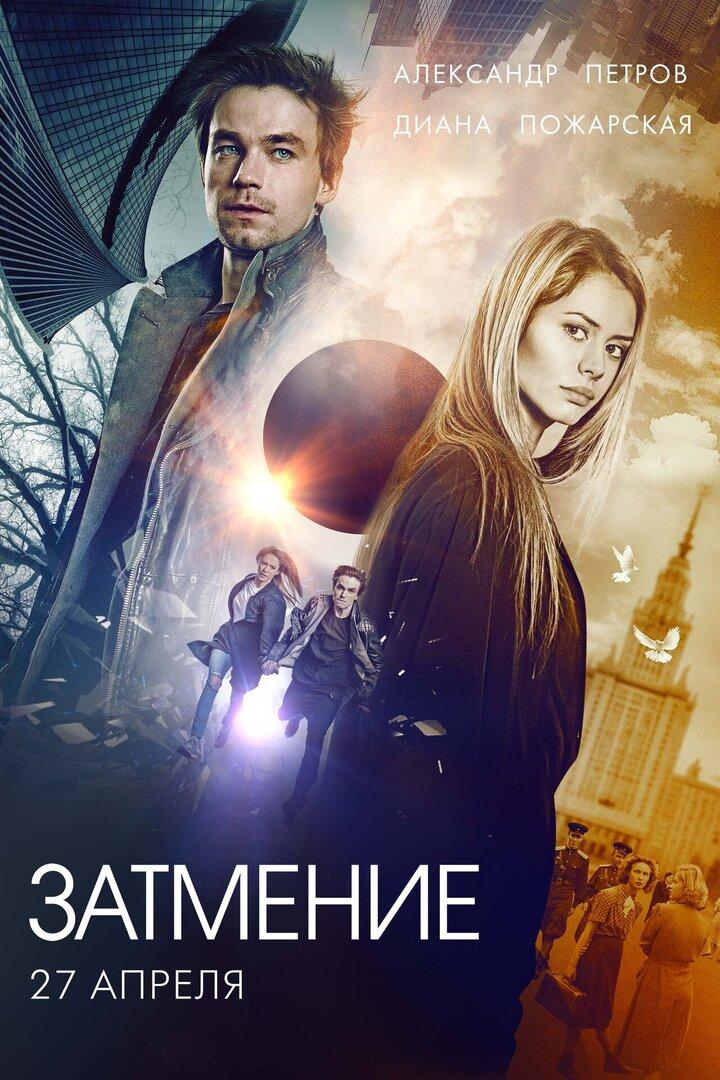 Затмение 2016  Мистическая игра  информация о фильме
