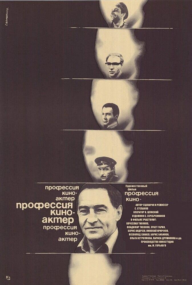 Профессия — киноактер