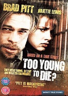 Слишком молода, чтобы умереть?