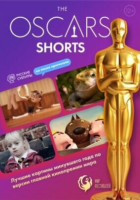 The Oscars. Shorts