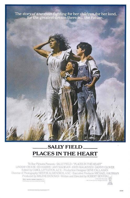 Место в сердце