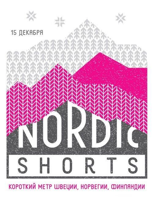 Программа «Nordic Shorts»
