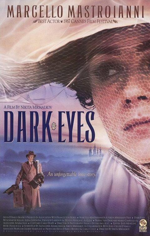 Очи черные