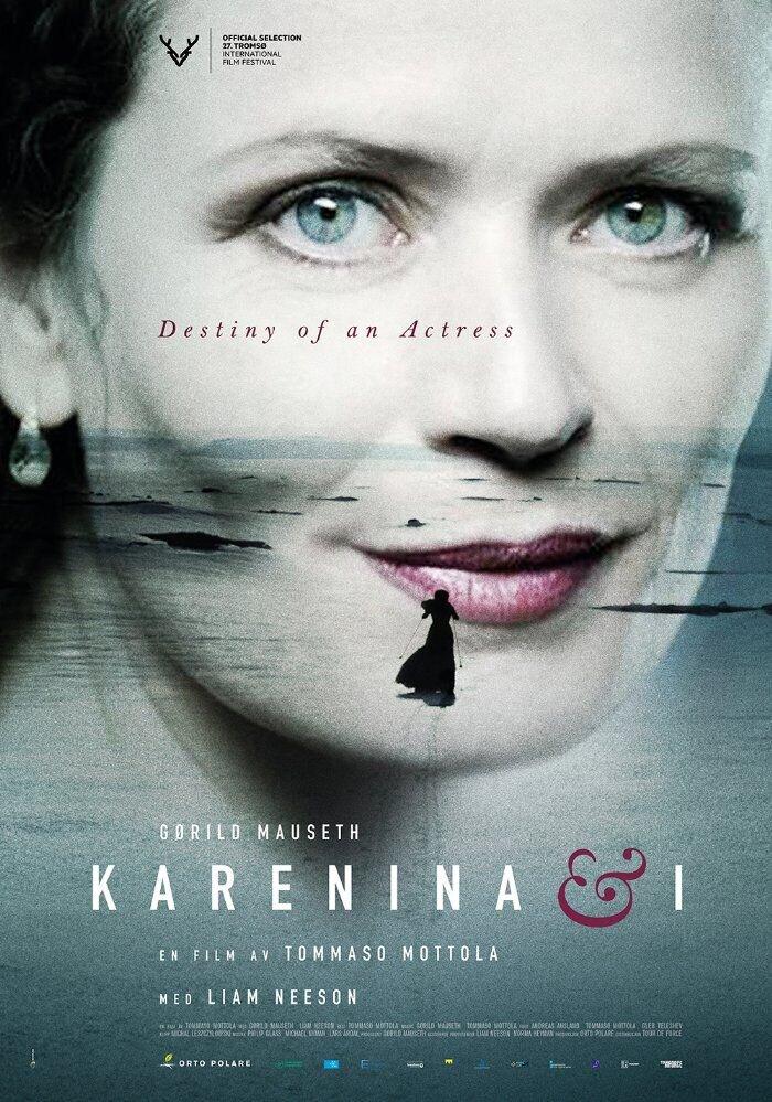 Каренина и я