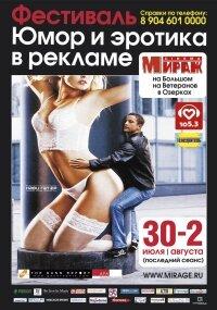 festival-yumor-i-erotika-v-reklame-12