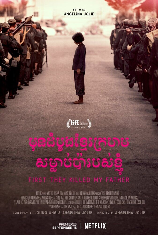 Сначала они убили моего отца: Воспоминания дочери Камбоджи