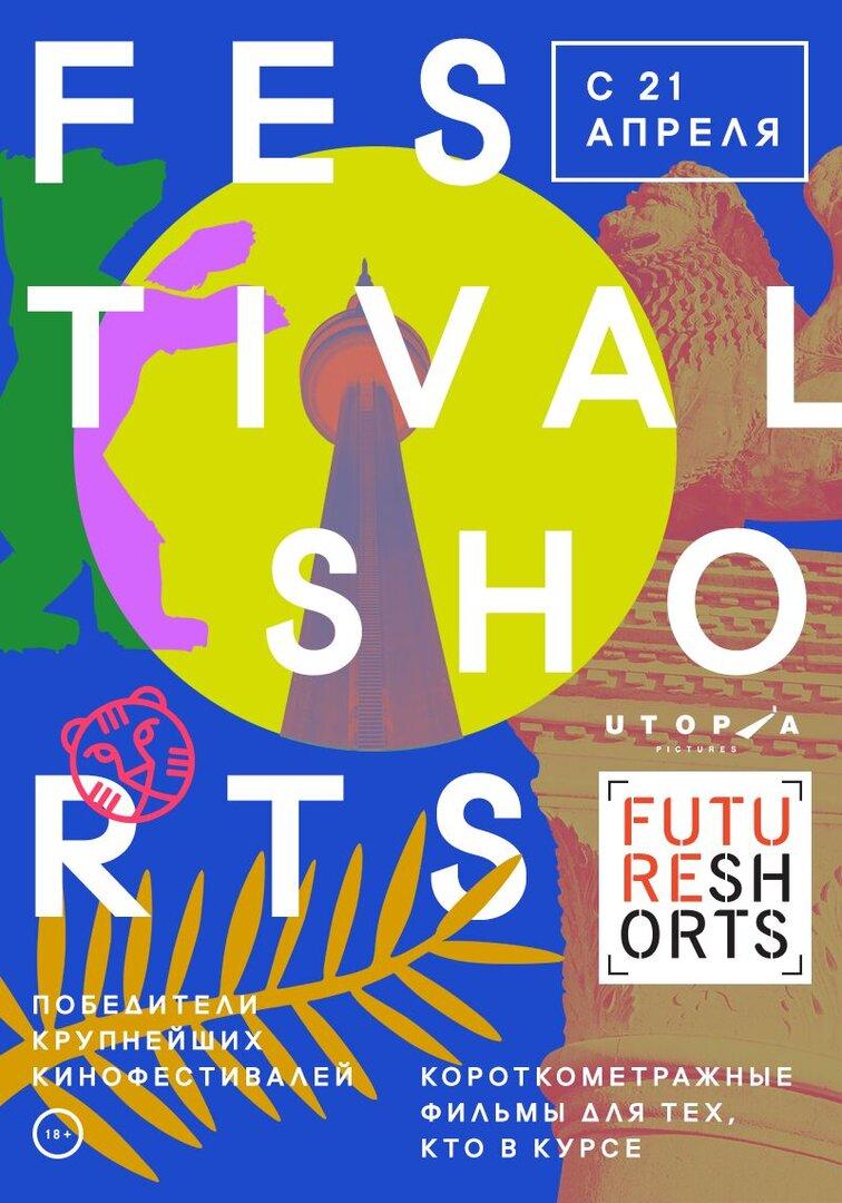 Программа короткометражек FESTIVAL SHORTS