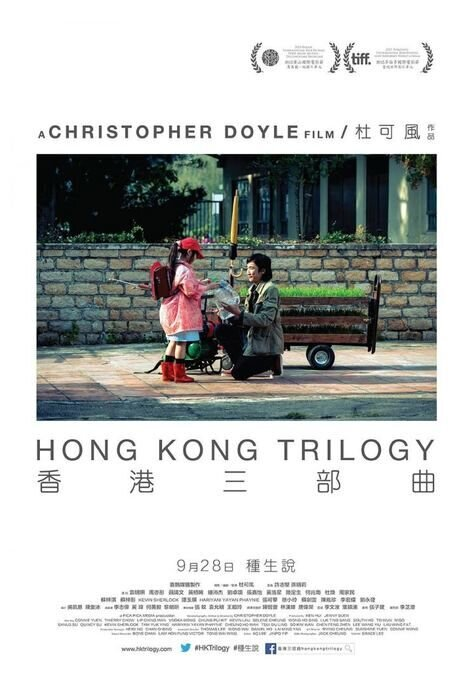 Гонконгская трилогия