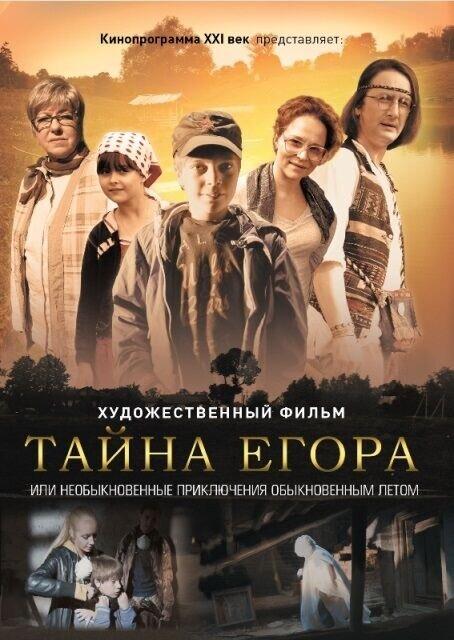Тайна Егора, или Необыкновенные приключения обыкновенным летом