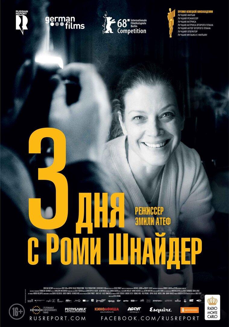 Афиши для дня кино меньшикова олега театр официальный сайт афиша