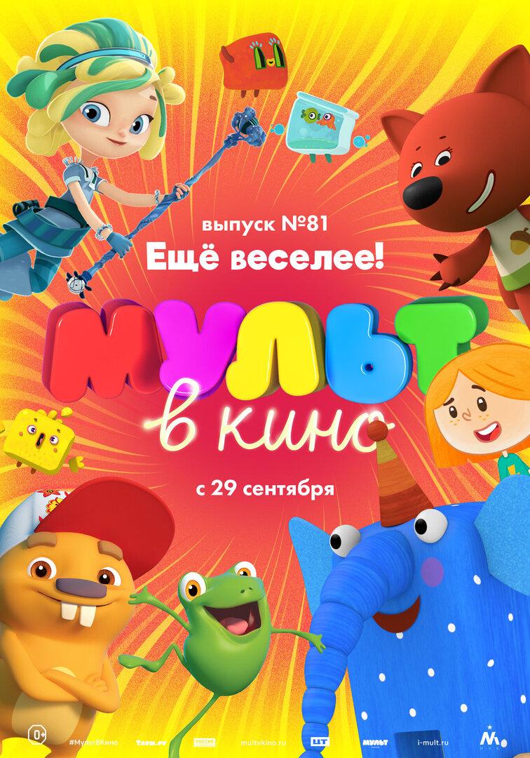 МУЛЬТ в кино. Выпуск № 81