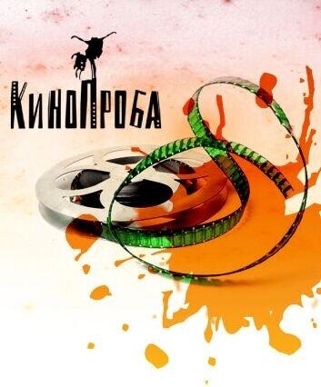 """VII Международный фестиваль-практикум киношкол """"Кинопроба"""""""