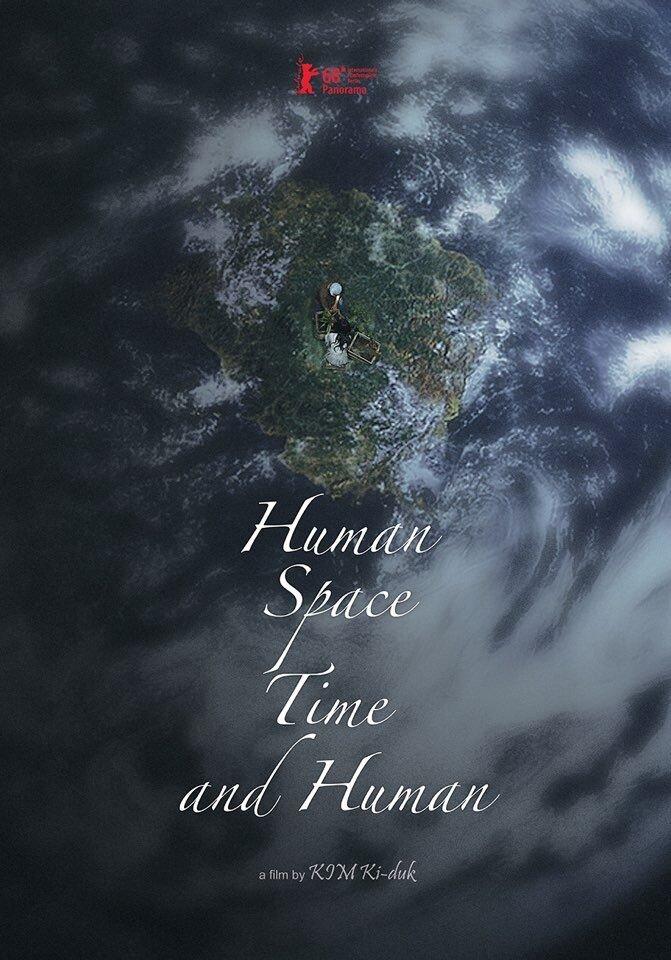 Человек, место, время и снова человек