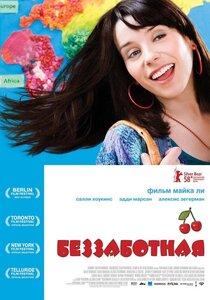 Постер к фильму Беззаботная