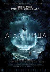 Постер к фильму Атлантида