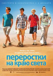 Постер к фильму Переростки на краю света