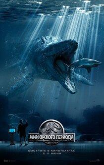 Мир Юрского периода IMAX 3D