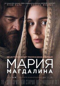 Постер к фильму Мария Магдалина