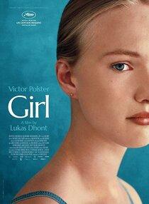 Постер к фильму Девушка