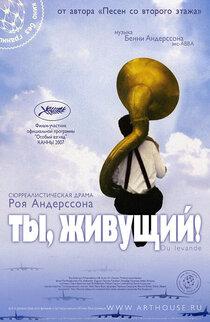 Постер к фильму Ты, живущий!