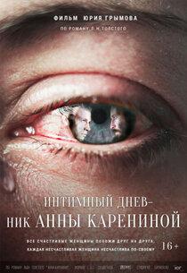 Интимный дневник Анны Карениной