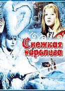 Постер к фильму Снежная королева