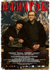 Постер к фильму Мамарош