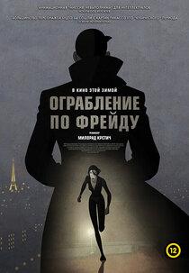 Постер к фильму Ограбление по Фрейду