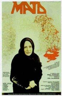 Постер к фильму Мать