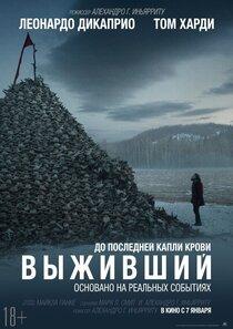Постер к фильму Выживший