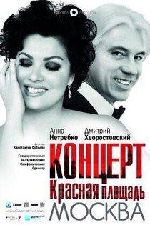 Концерт Анны Нетребко и Дмитрия Хворостовского на Красной Площади