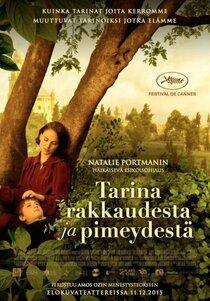 Постер к фильму «Повесть о любви и тьме»