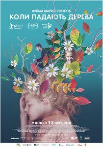 Постер к фильму Когда падают деревья