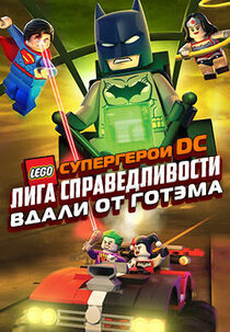 LEGO супергерои DC: Лига справедливости – вдали от Готэма