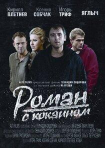 Постер к фильму Роман с кокаином