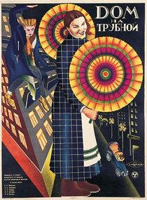 Постер к фильму Дом на Трубной