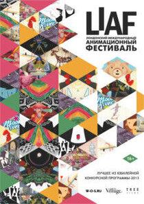Постер к фильму Лондонский Международный фестиваль анимации