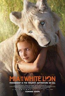 Девочка Мия и белый лев