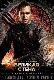 Постер к фильму Великая стена