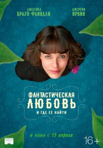 Постер к фильму Фантастическая любовь и где ее найти