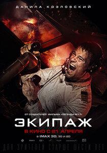Постер к фильму Экипаж