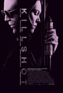 Постер к фильму Киллер