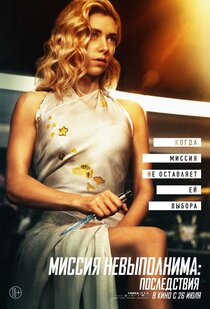 Постер к фильму Миссия невыполнима: Последствия