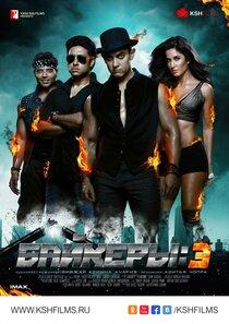 Постер к фильму Байкеры 3 в 3D