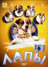Постер к фильму Лапы